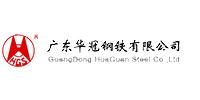 广东华冠钢铁有限公司