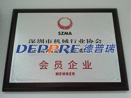 机械行业协会及金属加工会员单位